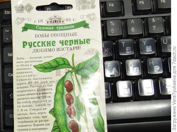 Пакетик с семенами бобов мне подарил Русский огород.