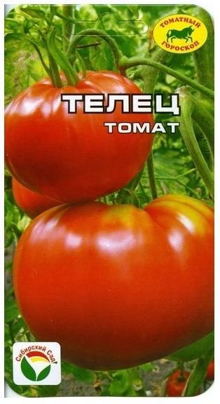 """Фотография пакетика с семенами помидоров сорта """"Созвездие Телец""""."""