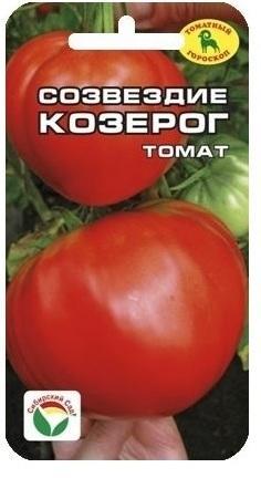 """Фотография пакетика с семенами помидоров сорта """"Созвездие Козерог""""."""