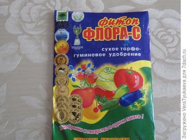 Фитоп-Флора-С.