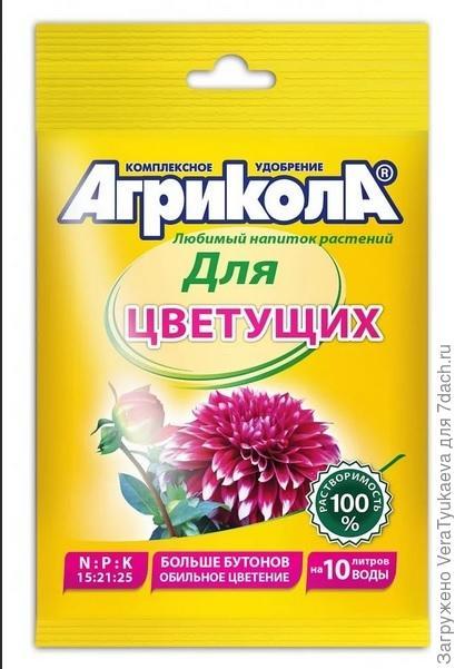 Агрикола для цветущих.