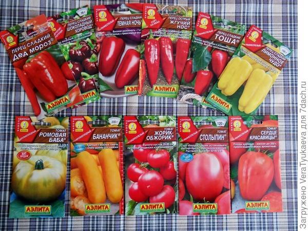 Это пакетики с семенами томатов и перцев.