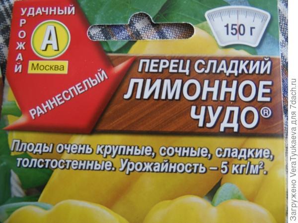 Перец Лимонное чудо.