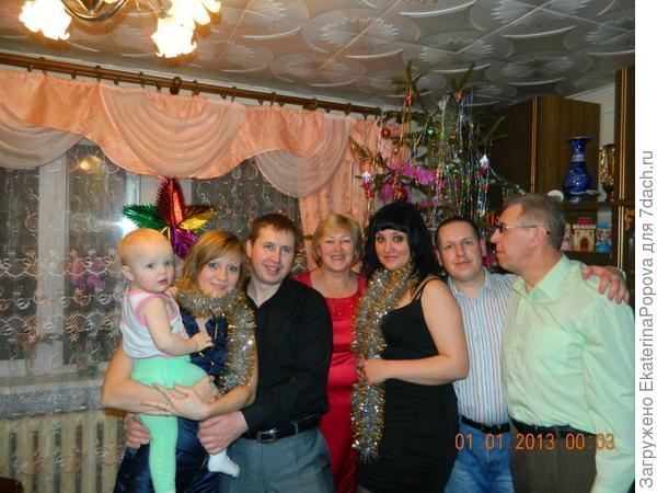Почти вся семья в новогоднюю ночь!)