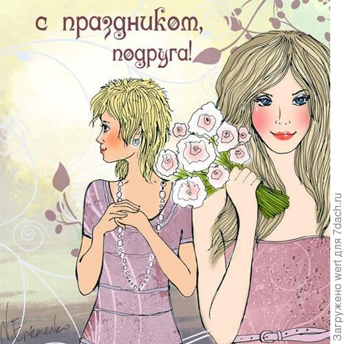 8 марта цветы подруге