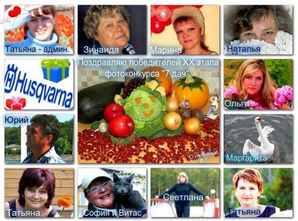 Семидачная Доска Почета победителей))