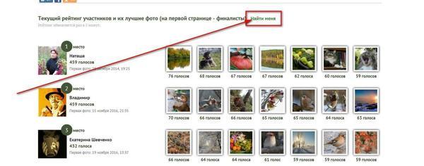 Нажимаете на кнопочке - и вам показывается ваше место в таблице рейтинга))