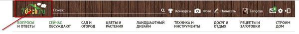 Легче всего попасть на Главную страницу и увидеть слайдер - это нажать на логотип сайта. У нас он - в левом углу и виден всегда