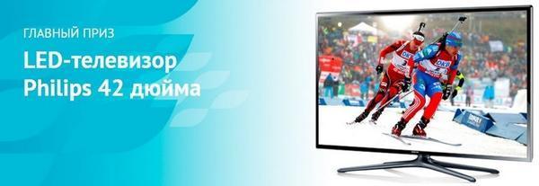 Главный приз конкурса - LED-телевизор Philips 42 дюйма