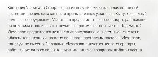 Спонсор конкурса - VIESSMANN