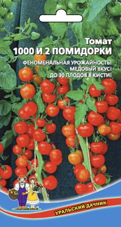 Семена МАРС