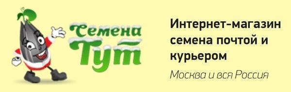 Оставьте свой отзыв об интернет-магазине Семена Тут