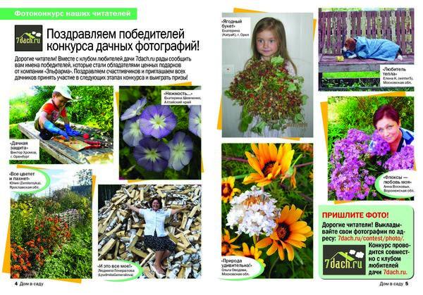Фото победителей в 6 номере журнала Дом в саду