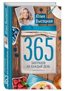 Подарок от Юлии Высоцкой