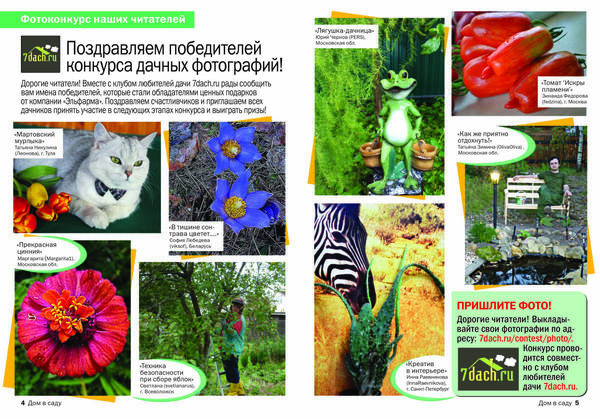 Победители фотоконкурса - на страницах журнала Дом в саду!