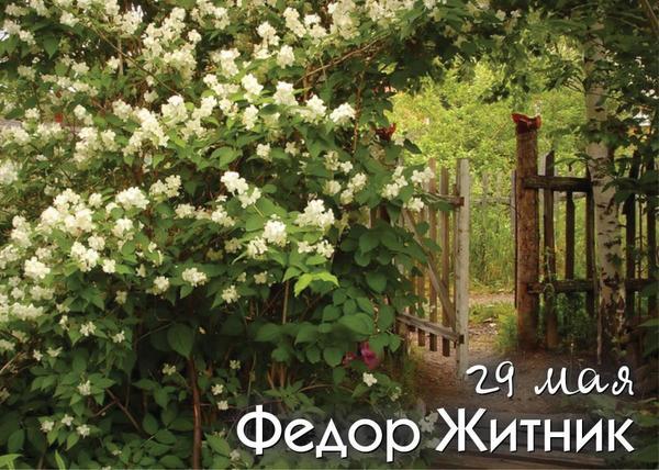 29 мая - Фёдор Житник