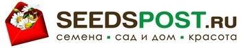 Спонсор конкурса — интернет-магазин семян, посадочного материала и товаров для сада, дома и здоровья Seedspost