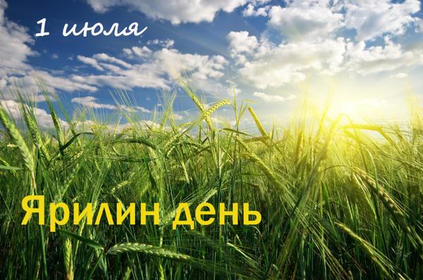 1 июля - Ярилин день