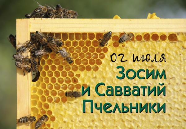 2 июля - Зосим пчельник