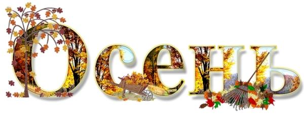 1 сентября - начало Осени...
