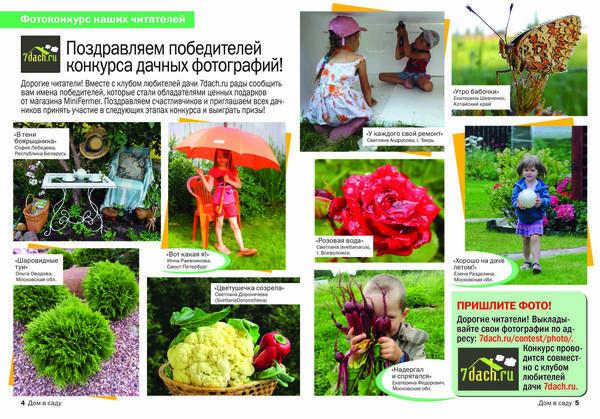 Фотографии победителей второго летнего этапа фотоконкурса в журнале Дом в саду