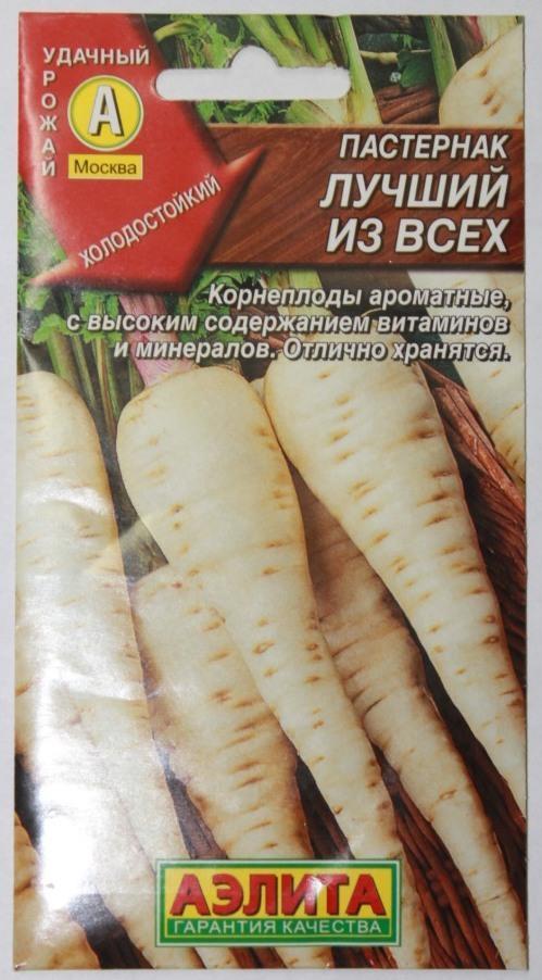 Пакетик семян пастернака