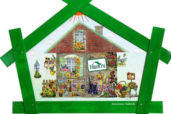 Тут же представила себе дом — это наш клуб, в котором мы все вместе проводим интересную жизнь на сайте 7 дач. Дачная атмосфера вокруг дома — цветы, птички, садовый инвентарь — все это атрибуты дачников — семидачников.