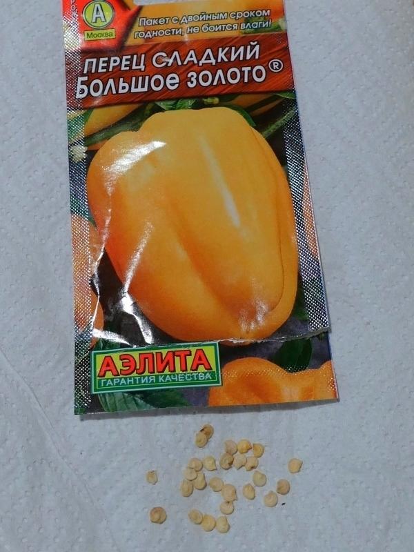 Семена, 26 шт.