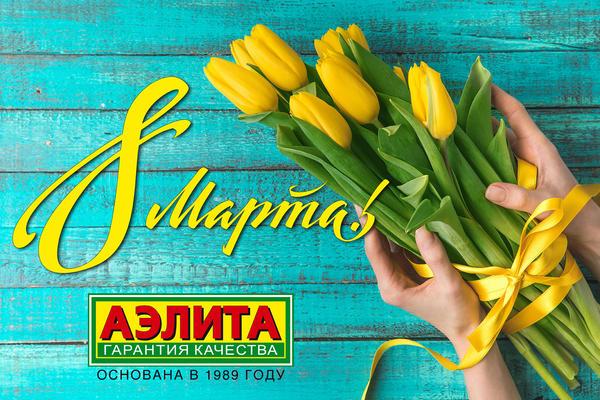 Пусть в этот день весенними лучами Вам улыбнутся люди и цветы, И пусть всегда идут по жизни с вами Любовь, здоровье, счастье и мечты!
