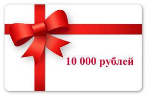 Денежный приз 10 000 рублей