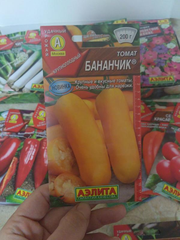 Бананчик)))