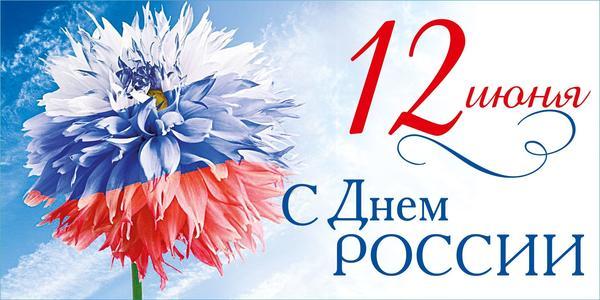 Поздравления с Днем России (50 фото) (с изображениями) | Красивые ...