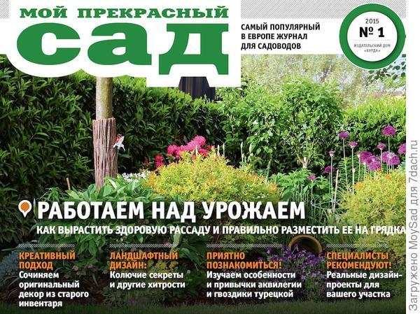 Планшетная версия журнала Мой прекрасный сад.