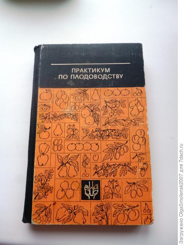 Книга по плодоводству