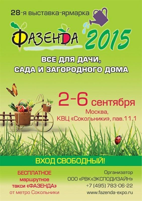 2 сентября в Сокольниках откроется 28-ая выставка-ярмарка ФАЗЕНДА