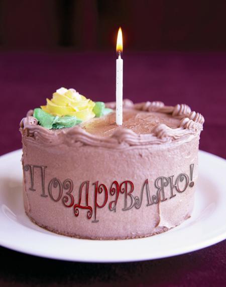 Тортик! с сайта http://kak2z.ru