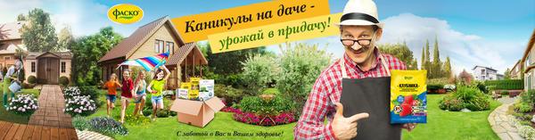 Самый отвязный огородник с ФАСКО