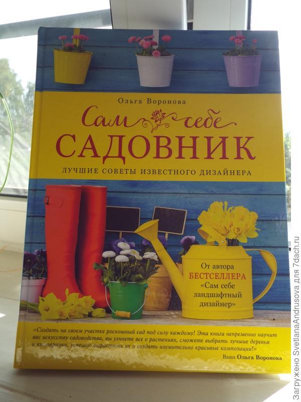 Замечательная книга Ольги Вороновой