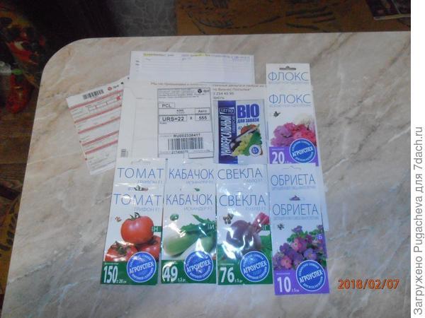 посылочка с семенами