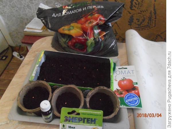 Пакет с землёй,коробка с семенами...