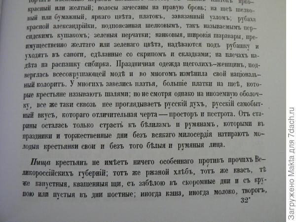 О пище крестьян 150 лет назад в Костромской губернии