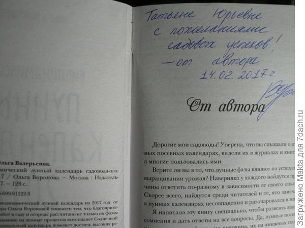 Памятная надпись от Ольги Вороновой.