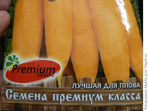 Пакетик с семенами желтой моркови