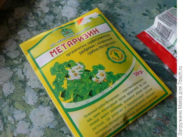 Метаризин