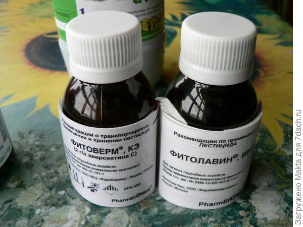 Фитоверм и Фитолавин
