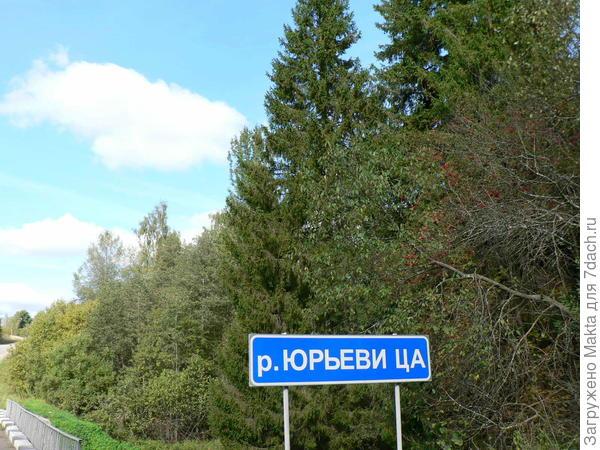 Мост через речку Юрцевку
