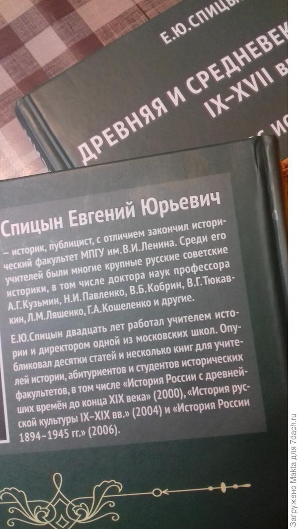 5 томов Истории.последний том - карты, портреты и фото