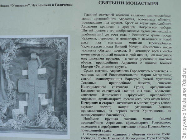 Святыни монастыря