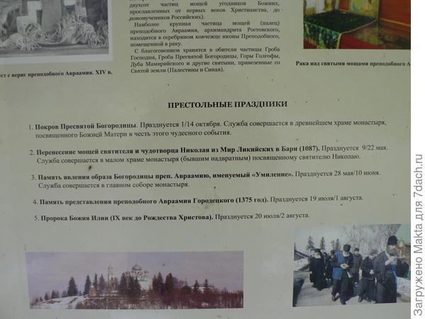 Праздники Авраамиево-Городецкого монастыря