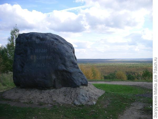 Камень в память о подвиге Ивана Сусанина
